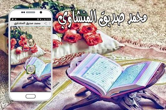 محمد صديق المنشاوي poster