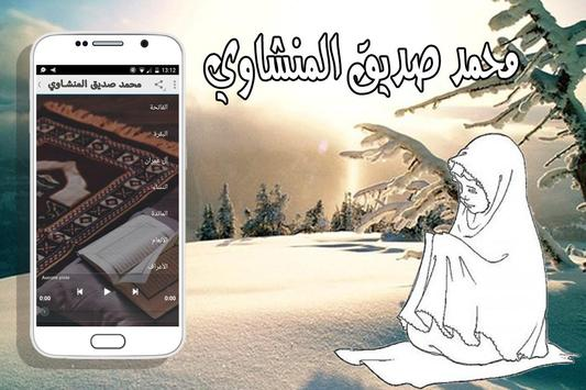 محمد صديق المنشاوي screenshot 1