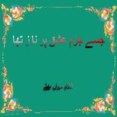 Jise Jurm -E-Ishaq Pe Naaz Tha icon