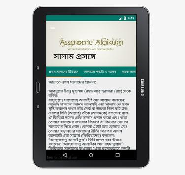 ইসলাম ও কিছু তথ্য apk screenshot