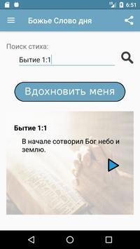 Божье Слово дня - Синодальный poster