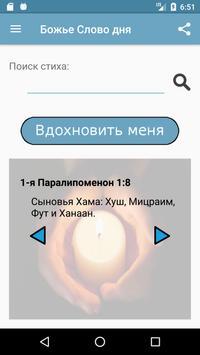 Божье Слово дня - Синодальный apk screenshot