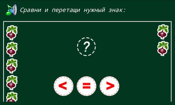 Математика 2X2 screenshot 5