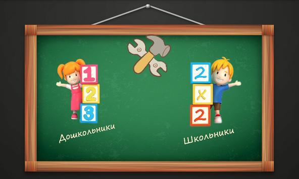 Математика 2X2 poster