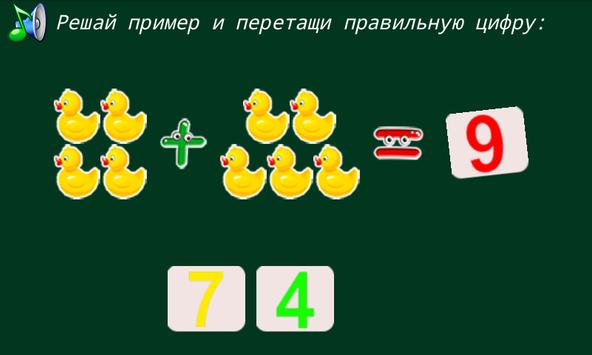 Математика 2X2 screenshot 2