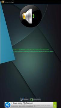 Усилитель звука для Android poster