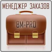 Менеджер заказов BM-PRO icon
