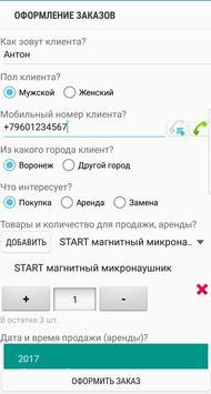 Менеджер заказов BM-PRO screenshot 1