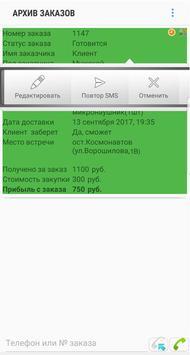 Менеджер заказов BM-PRO screenshot 6