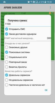 Менеджер заказов BM-PRO screenshot 7
