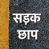 Sadak Chhap icon