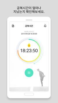 Fasting Time screenshot 2