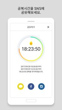 Fasting Time screenshot 3