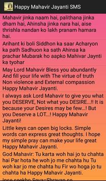 Happy Mahavir Jayanti SMS screenshot 1