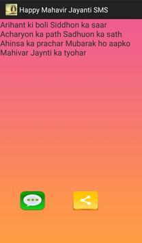 Happy Mahavir Jayanti SMS screenshot 2