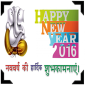 New Year 2017 Hindi Wishes SMS icon