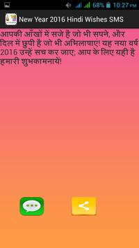 New Year 2017 Hindi Wishes SMS apk screenshot