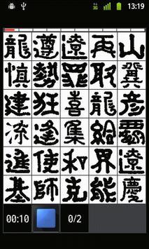 オナ字~ screenshot 1