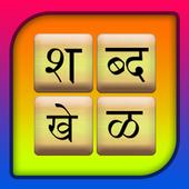 Marathi Shabdkhel icon