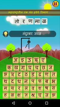 Marathi Shabdkhel screenshot 5