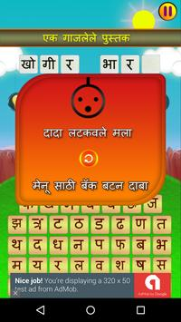 Marathi Shabdkhel screenshot 7