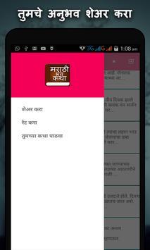 Marathi Horror Stories screenshot 4