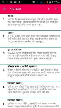 Marathi Horror Stories screenshot 5