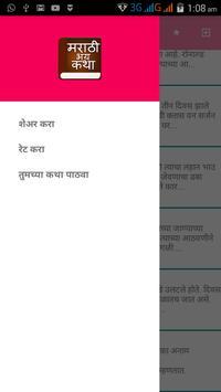 Marathi Horror Stories screenshot 6