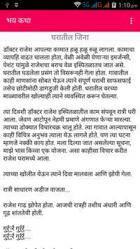 Marathi Horror Stories screenshot 7