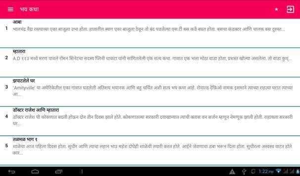 Marathi Horror Stories screenshot 9
