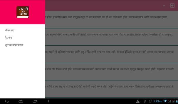 Marathi Horror Stories screenshot 11