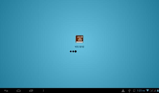 Marathi Horror Stories screenshot 12