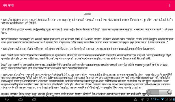 Marathi Horror Stories apk screenshot