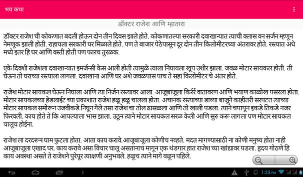 Marathi Horror Stories screenshot 15