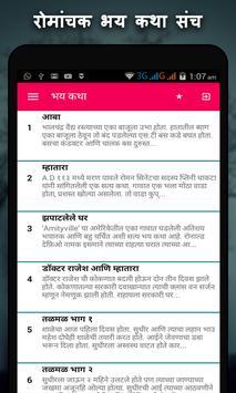 Marathi Horror Stories screenshot 1