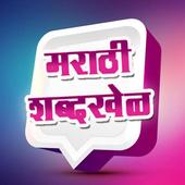 Marathi Shabdkhel 2 icon