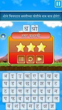 Marathi Shabdkhel 2 screenshot 4