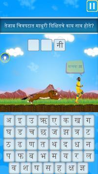 Marathi Shabdkhel 2 screenshot 13