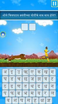 Marathi Shabdkhel 2 screenshot 11