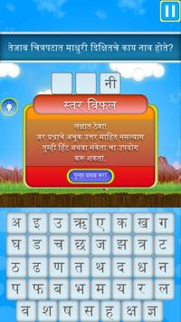 Marathi Shabdkhel 2 screenshot 14