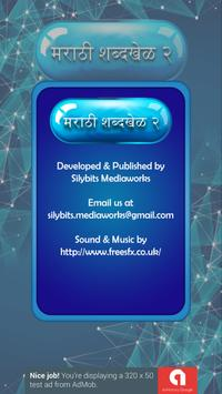 Marathi Shabdkhel 2 screenshot 1