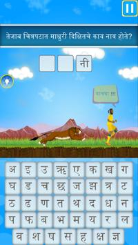 Marathi Shabdkhel 2 screenshot 21