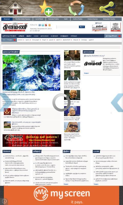 Tamilnadu News : Tamil News for Android - APK Download