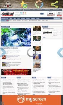 Tamilnadu News :  Tamil News poster
