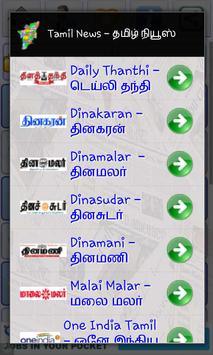 Tamilnadu News :  Tamil News screenshot 2