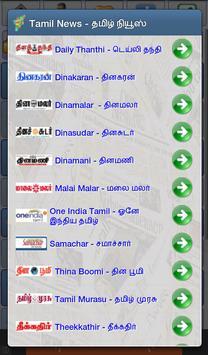 Tamilnadu News :  Tamil News screenshot 8