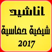 اناشيد شيعية حماسية 2017 icon