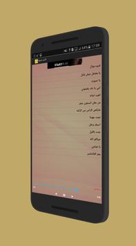 اناشيد شيعية حماسية 2017 screenshot 2