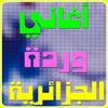 اغاني وردة الجزائرية القديمة biểu tượng