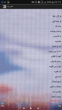اغاني وردة الجزائرية القديمة स्क्रीनशॉट 1